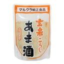 玄米こうじあま酒(250g)【マルクラ】