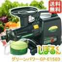 【送料無料】本格派ジューサー野菜しぼり器