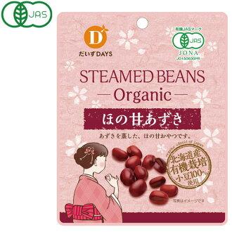有機大部分的紅豆沙甜 (55 克)