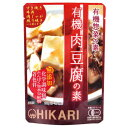 有機肉豆腐の素(100g)【ヒカリ】