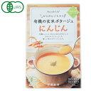 【5月新商品】有機の玄米ポタージュ にんじん(135g)【冨貴】