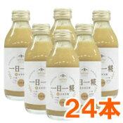 生玄米甘酒一日一糀(140ml)【24本セット】【ヤマト醤油味噌】