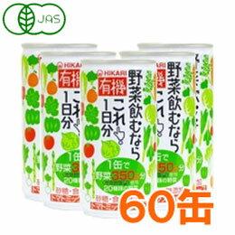 【送料無料】【まとめ買い】有機・野菜飲むならこれ!1日分(190g×30本入)【2ケースセット】【ヒカリ】□