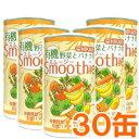 【まとめ買い】有機野菜とバナナのスムージー(160g×30本...