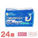 【送料無料】ナチュラムーン 生理用ナプキン(多い日の夜用羽なし 青)(12個入)【24個セット】【日本グリーンパックス】