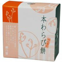 【夏季限定】本わらび餅(73g)【廣八堂】
