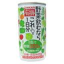 有機野菜飲むならこれ!1日分(190g)【ヒカリ】