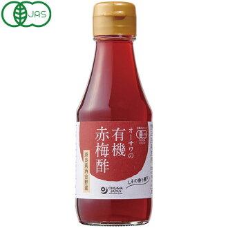 小澤有機紅梅子醋 (160 毫升)