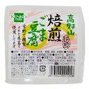 高野山 焙煎ごま豆腐(100g)【健康フーズ】【全商品ポイント最大17倍 10月25日 9:59マデ】