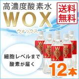 【】飲む酸素飲料WOX(ウォックス)(500ml×12本)【メディサイエンス・エスポア】【全商品倍 11月20日 9:59マデ】