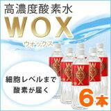 飲む酸素飲料WOX(ウォックス)(500ml×6本)【メディサイエンス・エスポア】【全商品倍 2月7日 9:59マデ】