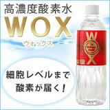 飲む酸素飲料WOX(ウォックス)(500ml)【メディサイエンス・エスポア】【全商品倍 1月20日 9:59マデ】
