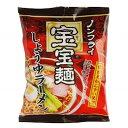 宝宝麺(ポーポーメン) しょうゆラーメン(95g(めん80g))【高橋製麺】【エントリーでポイント最大8倍 10月31日 23:59マデ】
