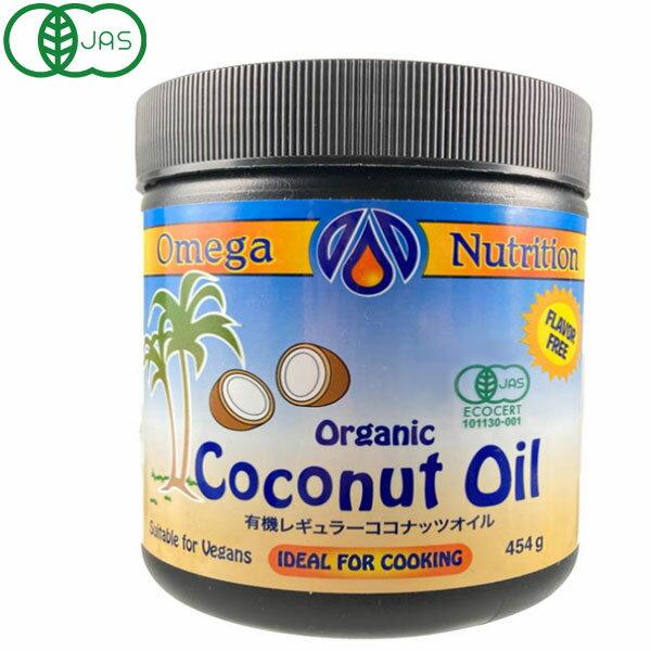 【数量限定】ココナッツオイル(454g)【アリサン】の商品画像