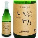 いづつワインナイヤガラ白・甘口(720ml)【井筒ワイン】□
