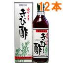 【送料無料】かけろまきび酢(700ml)【12本セット】【日本食品】