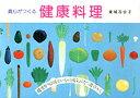 真心がつくる健康料理 著者:東城百合子【あなたと健康社】