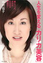 "[all products point up to 11 times May 21 9:59 マデ] ""カリカ beauty"" Yuko Nakamura to change the life"