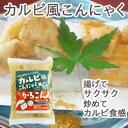 【3月新商品】かるこん(おからこんにゃく)(180g)【クマガエ】