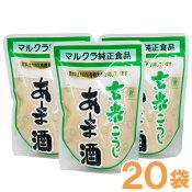 【まとめ買い】玄米あま酒<有機米使用>(250g×20袋)【マルクラ】