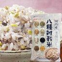 国内産八種雑穀米(500g)【ベストアメニティ】