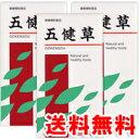 Water, Soft Drinks - 【送料無料】五健草(200g)【3個セット】【健康食品】