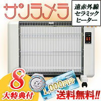 Sanramera 604-white 3-6 tatami mat far infrared radiation formula ceramic heater