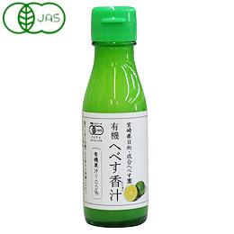有機へべす香汁(100ml)【成合へべす園】