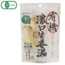 有機濃口生姜湯(40g(8g×5袋))【マルシマ】