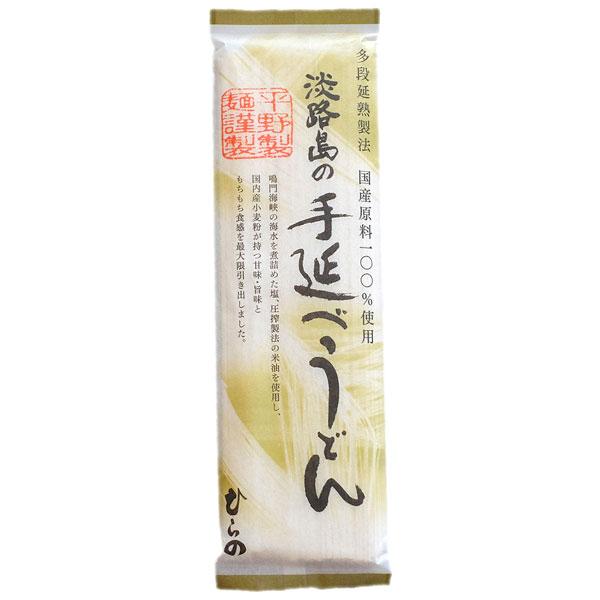 淡路島の手延べうどん(200g)【平野製麺所】
