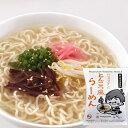 ベジタリアンのとんこつ風らーめん(106g)【桜井食品】