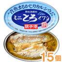 ミニとろイワシ・味付(100g)【15個セット】【千葉産直】