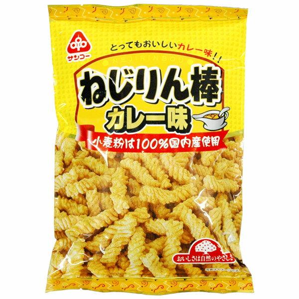 ねじりん棒 カレー味(85g)【サンコー】