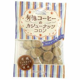 有機コーヒーのカシューナッツコロン(80g)【大興】