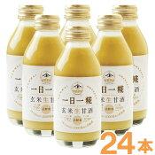 【まとめ買い】生玄米甘酒一日一糀(140ml)【24本セット】【ヤマト醤油味噌】
