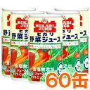 【送料無料】【まとめ買い】有機野菜使用・野菜ジュース(無塩)(190g×30本)【2ケースセ