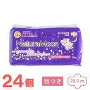 【送料無料】ナチュラムーン 生理用ナプキン(多い日の夜用羽つき・紫)(10個入)【24個セット】【G-Place】