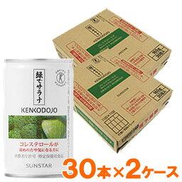 【送料無料】緑でサラナ(160g×30缶)【2ケースセット】【サンスター】【いつでもポイント10倍】
