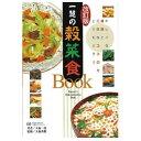 一慧の穀菜食BOOK・手当法(大森一慧著)【宇宙法則研究会】□
