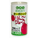 [all products point up to 16 times May 27 23:59 マデ] [case special price] organic apple juice (190 g of *30 can) [Hikari]