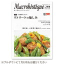 [all products point up to 11 times May 21 9:59 マデ] macrobiotic monthly publication (nothing); [association of Japanese CI]