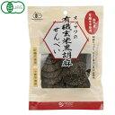 オーサワの有機玄米黒胡麻せんべい(60g)【オーサワジャパン】