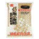 パン用小麦粉全粒粉配合(500g)【健康フーズ】