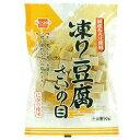 凍り豆腐 さいの目(50g)【健康フーズ】