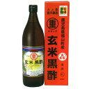 玄米黒酢(900ml)【まるしげ】