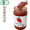 超低糖度25度 有機いちごジャム(135g)【デイリーフーズ...