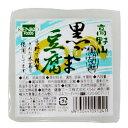 高野山 黒ごま豆腐(100g)【健康フーズ】【エントリーでポイント最大8倍 10月31日 23:59マデ】