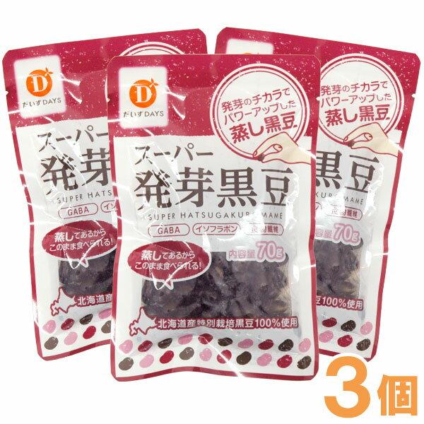 スーパー発芽黒豆(70g)【3個セット】【だいずデイズ】
