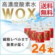 【送料無料】飲む酸素飲料WOX(ウォックス)(500ml×24本)【メディサイエンス・エスポア】【エントリーでポイント最大17倍 10月24日 9:59マデ】