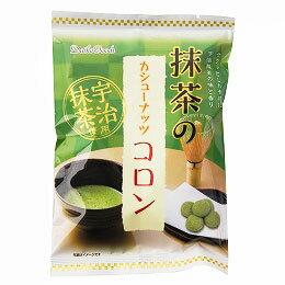 抹茶のカシューナッツコロン(85g)【大興】